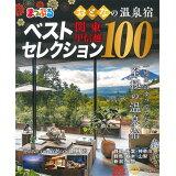 まっぷるおとなの温泉宿ベストセレクション100関東・甲信越 (まっぷるマガジン)