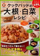 クックパッドの大根・白菜レシピ