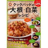 クックパッドの大根・白菜レシピ (TJ MOOK)