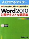 Microsoft Office Specialist Microsoft Word 2010 対策テキスト&問題集 Microsoft Office Speciali (よくわ…