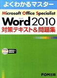 Microsoft Word 2010対策テキスト&問題集 (よくわかるマスター)