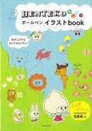 【バーゲン本】HENTEKOボールペンイラストbook