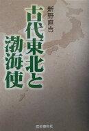 古代東北と渤海使