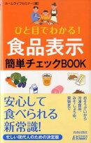 ひと目でわかる!食品表示簡単チェックbook
