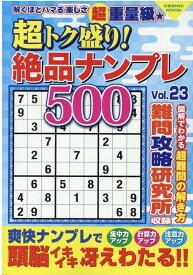超トク盛り!絶品ナンプレ500 Vol.23 (コスミックムック)