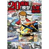20世紀「模型」少年雑記録 (HOBBY JAPAN MOOK)