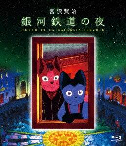 銀河鉄道の夜【Blu-ray】 [ 田中真弓 ]