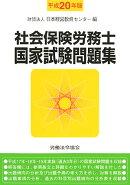 社会保険労務士国家試験問題集(平成20年版)