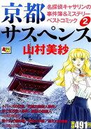 京都サスペンス名探偵キャサリンの事件簿&ミステリーベストコミック(2)