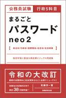 公務員試験 行政5科目まるごとパスワードneo2