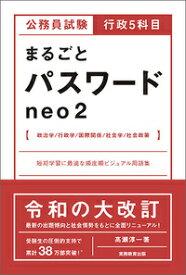 公務員試験 行政5科目まるごとパスワードneo2 [ 高瀬 淳一 ]