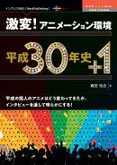 【POD】激変!アニメーション環境 平成30年史+1