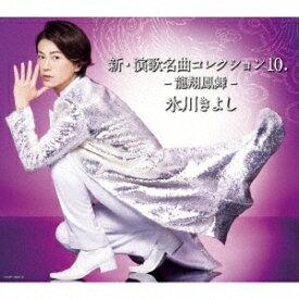 新・演歌名曲コレクション10 -龍翔鳳舞ー (初回完全限定スペシャル盤 Aタイプ) [ 氷川きよし ]
