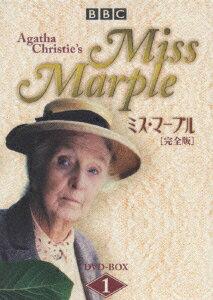 ミス・マープル [完全版] DVD-BOX 1 [ ジョーン・ヒクソン ]