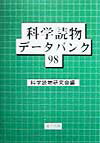 科学読物デ-タバンク98