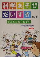 科学あそびだいすき(第3集)改訂版