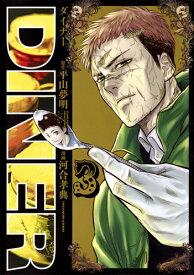 DINERダイナー 3 (ヤングジャンプコミックス) [ 河合 孝典 ]