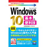 Windows10基本&便利技(2020年最新版) (今すぐ使えるかんたんmini)