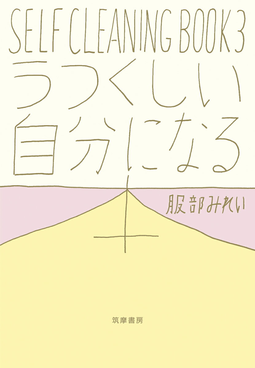 うつくしい自分になる本 SELF CLEANING BOOK3 (単行本) [ 服部 みれい ]