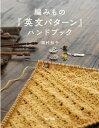 編みもの「英文パターン」ハンドブック [ 西村知子 ]