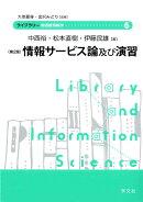 情報サービス論及び演習ー第2版