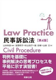 Law Practice 民事訴訟法〔第4版〕 [ 山本 和彦 ]