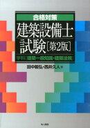 合格対策建築設備士試験第2版