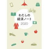わたしの経済ノート(2020)
