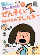 おうちで学校で役にたつアレルギーの本(4)