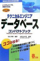 テクニカルエンジニアデータベースコンパクトブック('07-'08年版 春試験)