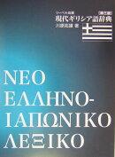 現代ギリシア語辞典第3版