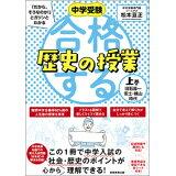 合格する歴史の授業(上巻) 旧石器~安土・桃山時代