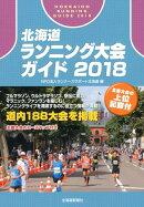 北海道ランニング大会ガイド(2018)