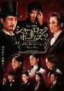 ミュージカル「シャーロック ホームズ2 〜ブラッディ・ゲーム〜」A ver. [ 橋本さとし ]