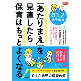 0.1.2歳児保育「あたりまえ」を見直したら保育はもっとよくなる! (Gakken保育Books)