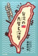 台湾の表層と深層