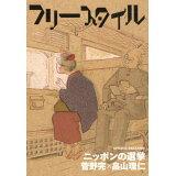 フリースタイル(vol.43(AUTUMN 2) 特集:ニッポンの選挙 菅野完×畠山理仁