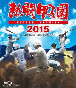 熱闘甲子園2015【Blu-ray】 [ (スポーツ) ]