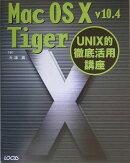 Mac OS10v10.4Tiger UNIX的徹底活用講座