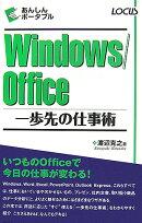 Windows/Office一歩先の仕事術