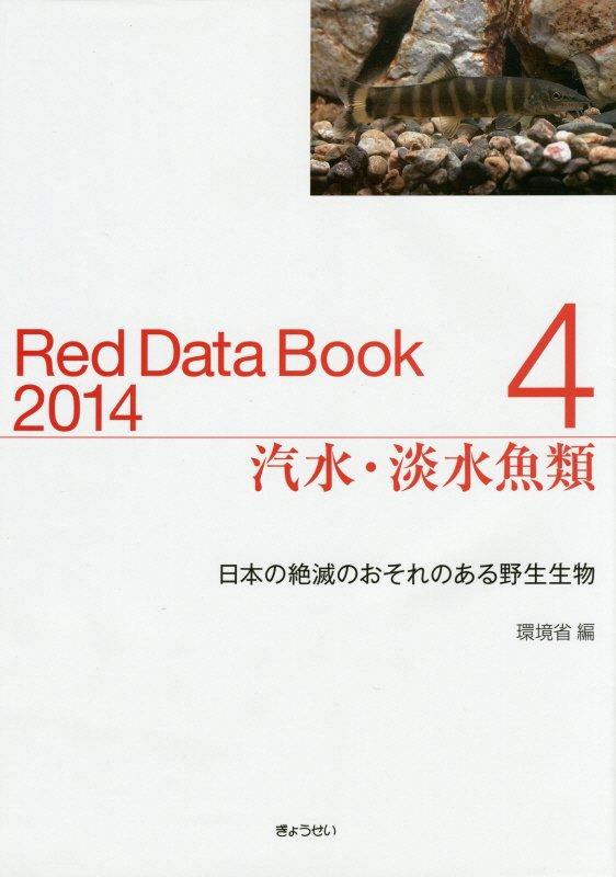 レッドデータブック(2014 4) 日本の絶滅のおそれのある野生生物 汽水・淡水魚類 [ 環境省自然環境局 ]