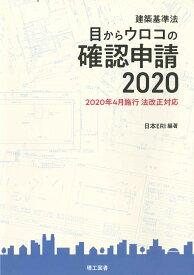 建築基準法 目からウロコの確認申請2020 [ 日本ERI株式会社 ]