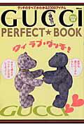 グッチパ-フェクトブック(2004春夏) (Wanimagazine mook)