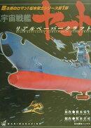 宇宙戦艦ヤマトリアルペーパークラフト