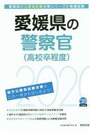愛媛県の警察官(高校卒程度)(2020年度版)