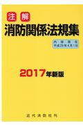 注解消防関係法規集(2017年新版)