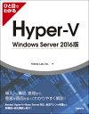 ひと目でわかるHyper-V Windows Server 2016版 [ Yokota Lab、 Inc. ]