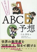 日本一わかりやすいABC予想