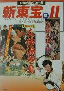 日本映画ポスター集(新東宝篇 2)