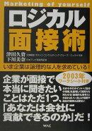 ロジカル面接術(2003年)